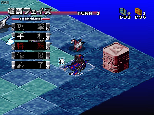 In-game screen of the game Zoids - Battle Card Game - Seihou Tairiku Senki on Sony Playstation