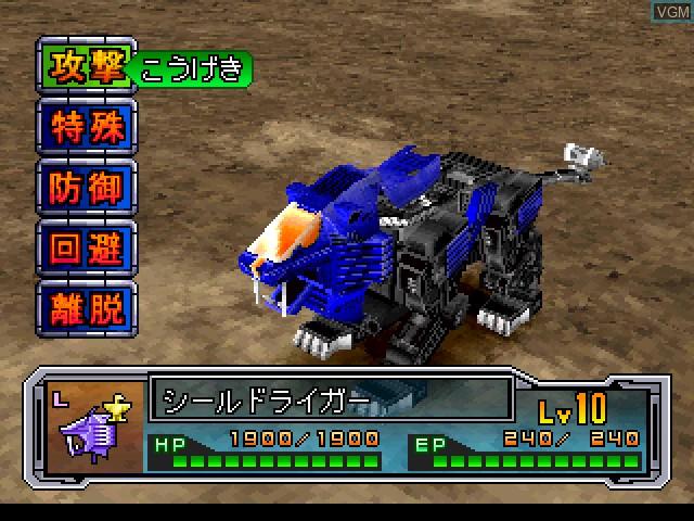 In-game screen of the game Zoids 2 - Herikku Kyouwakoku VS Gairosu Teikoku on Sony Playstation