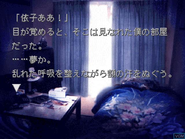 In-game screen of the game Akagawa Jiro - Majo Tachi no Nemuri - Fukkatsusai on Sony Playstation