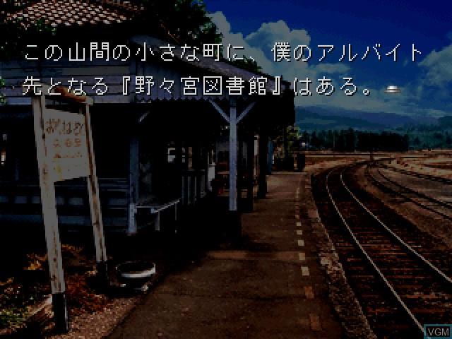 In-game screen of the game Akagawa Jiro - Yasoukyoku on Sony Playstation