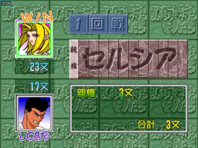 In-game screen of the game Elf wo Karu Mono Tachi - Hanafuda Hen on Sony Playstation