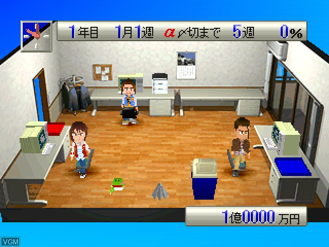 In-game screen of the game Game Maker, The - Ureyuki 100-Manbon Get Daze! on Sony Playstation