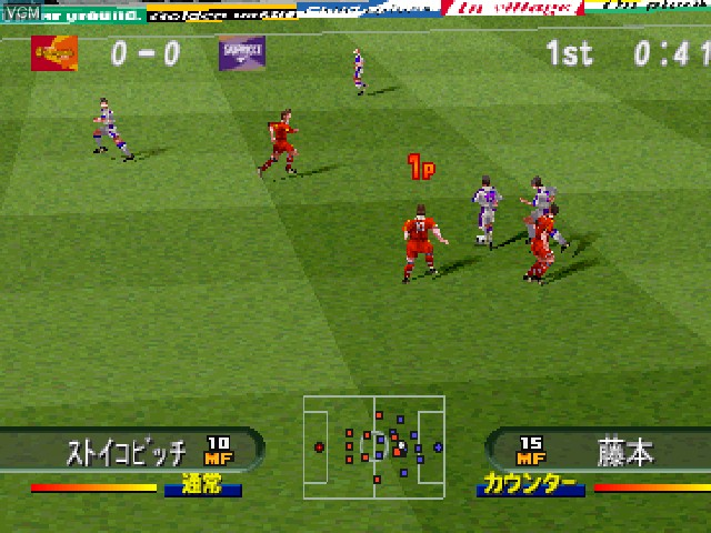 In-game screen of the game J. League Soccer Jikkyou Survival League on Sony Playstation