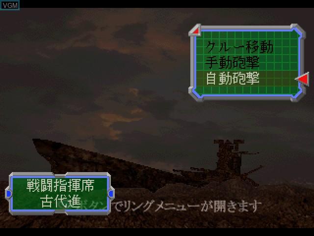 In-game screen of the game Uchuu Senkan Yamato - Haruka naru Hoshi Iscandar on Sony Playstation