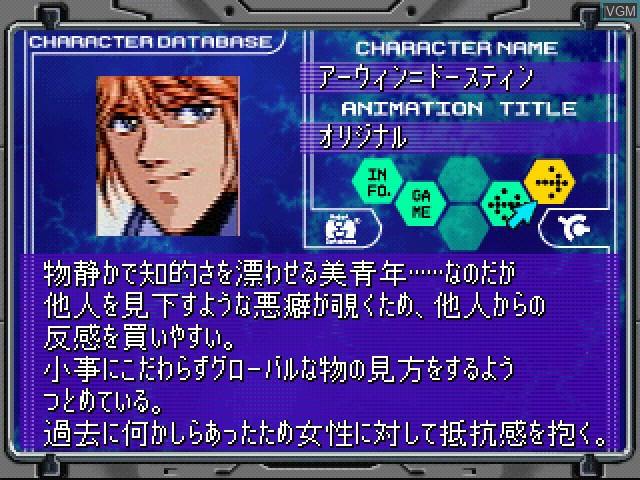 In-game screen of the game Zen Super Robot Taisen Denshi Daihyakka on Sony Playstation