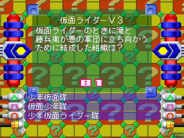 In-game screen of the game Quiz Chara-Oke Don! - Toei Tokusatsu Hero Part1 on Sony Playstation
