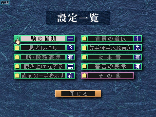 In-game screen of the game AI Mahjong Selection on Sony Playstation