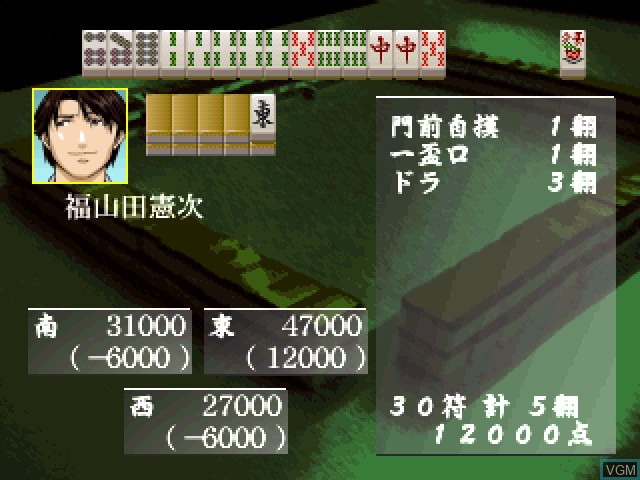 In-game screen of the game Logic Mahjong - Souryu on Sony Playstation