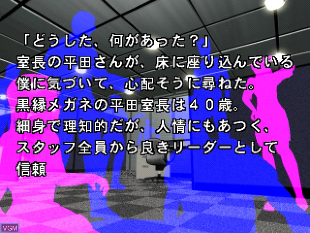 In-game screen of the game Novels - Game Center Arashi R on Sony Playstation