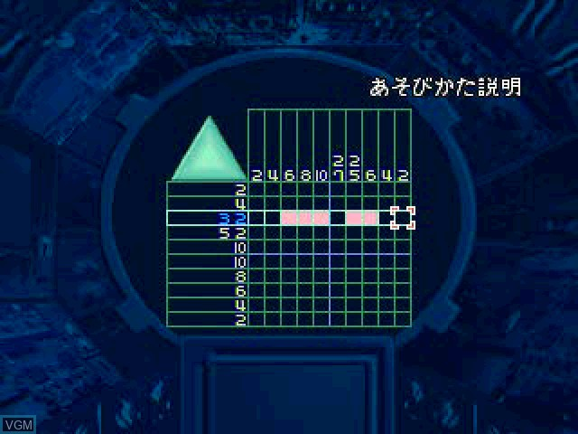In-game screen of the game NuPa - Numeric Paint Puzzle on Sony Playstation