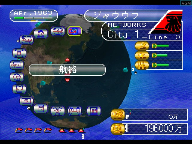 In-game screen of the game Air Management '96 on Sony Playstation