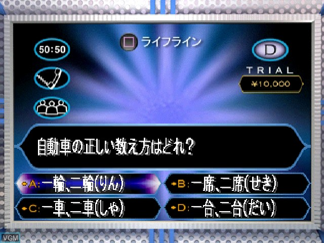 In-game screen of the game Quiz$Millionaire - Waku Waku Party on Sony Playstation