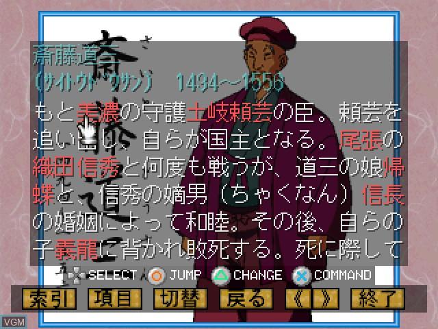 In-game screen of the game Game Nihonshi - Kakumeiji Oda Nobunaga on Sony Playstation