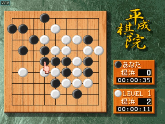 In-game screen of the game Taikyoku Igo - Heisei Kiin on Sony Playstation