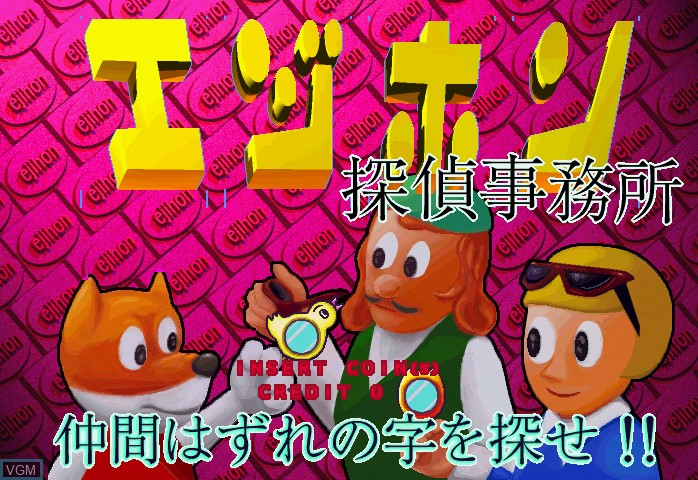 Title screen of the game Ejihon Detective Agency on ST-V