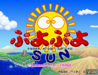 Title screen of the game Puyo Puyo Sun on ST-V