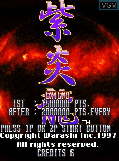 Title screen of the game Shienryu on ST-V