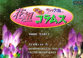 Title screen of the game Hanagumi Taisen Columns - Sakura Wars on ST-V