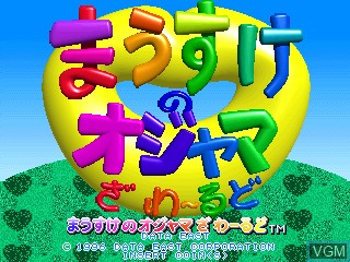 Title screen of the game Mausuke no Ojama the World on ST-V