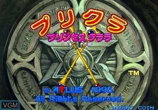 Title screen of the game Purikura Daisakusen on ST-V
