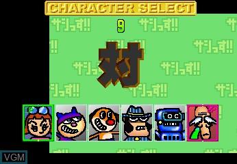 Menu screen of the game Taisen Tanto-R Sasshissu! on ST-V