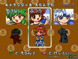 Menu screen of the game Puyo Puyo Sun on ST-V