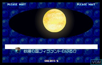 Menu screen of the game Cotton 2 on ST-V