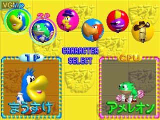 Menu screen of the game Mausuke no Ojama the World on ST-V