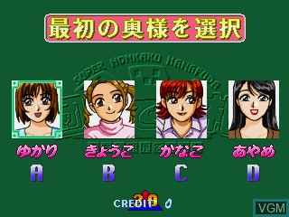 Menu screen of the game Danchi de Hanafuda on ST-V