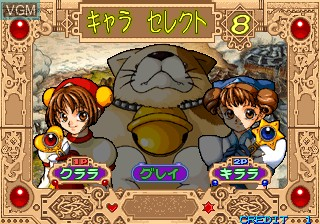 Menu screen of the game Purikura Daisakusen on ST-V