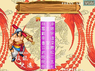 Menu screen of the game Suikoenbu on ST-V