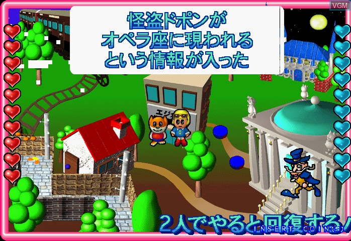 In-game screen of the game Ejihon Detective Agency on ST-V