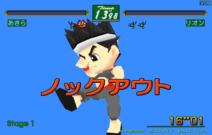 In-game screen of the game Virtua Fighter Kids on ST-V