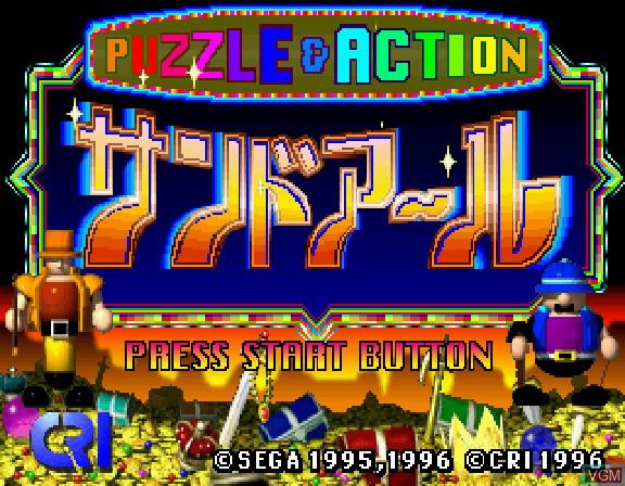 Title screen of the game 2do Arukotoha Sand-R on Sega Saturn
