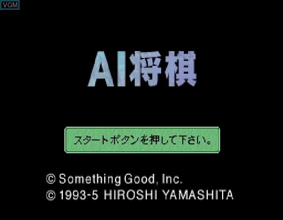 Title screen of the game AI Shougi on Sega Saturn