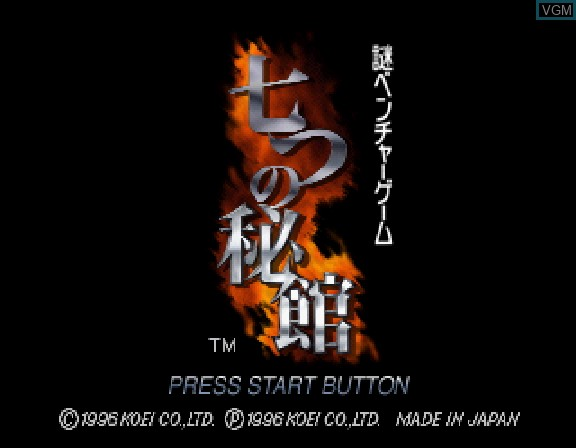 Title screen of the game Nanatsu no Hikan on Sega Saturn