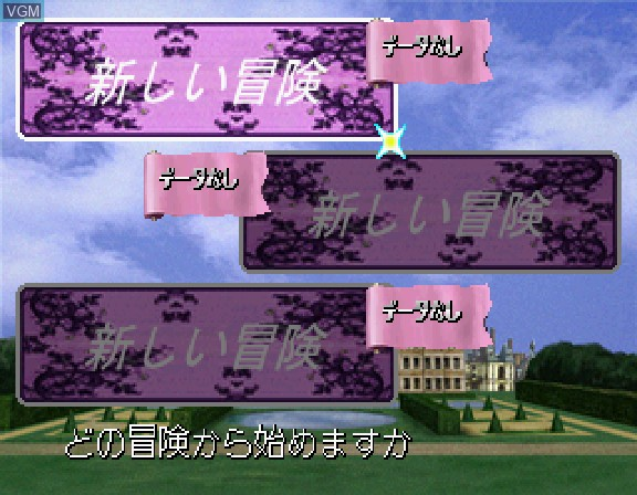 Menu screen of the game Airs Adventure on Sega Saturn
