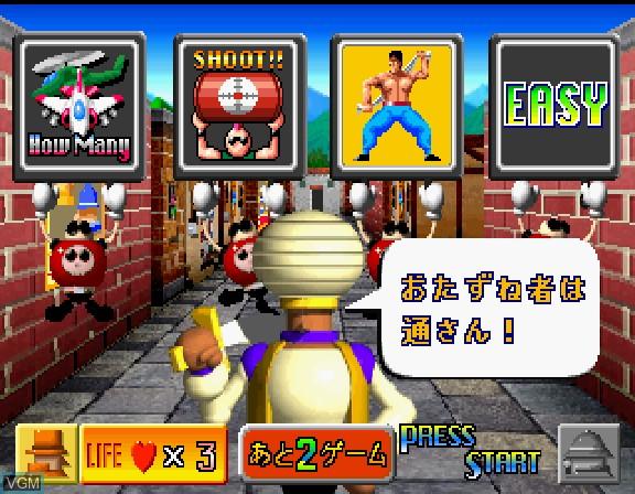 Menu screen of the game 2do Arukotoha Sand-R on Sega Saturn