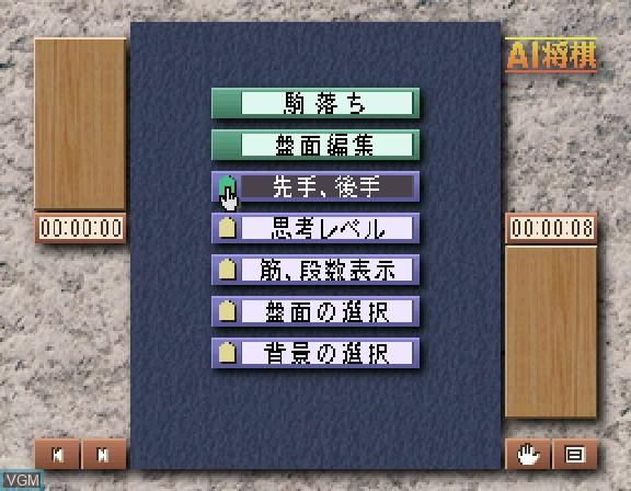 Menu screen of the game AI Shougi on Sega Saturn