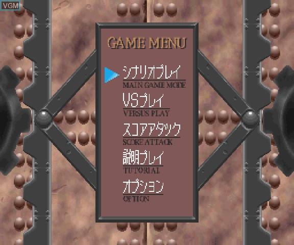 Menu screen of the game Noon on Sega Saturn