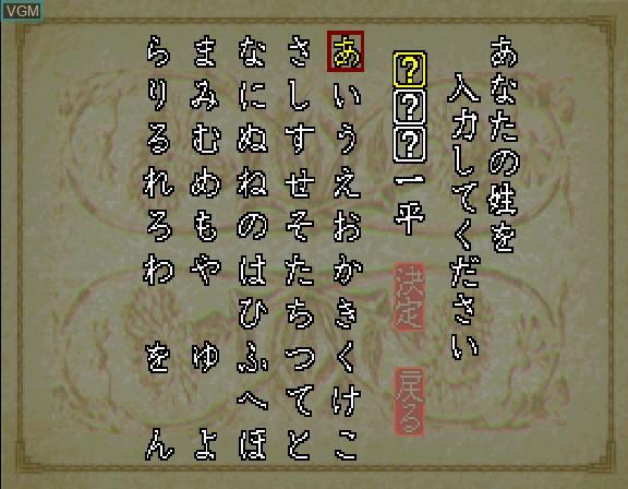 Menu screen of the game Nanatsu no Hikan on Sega Saturn