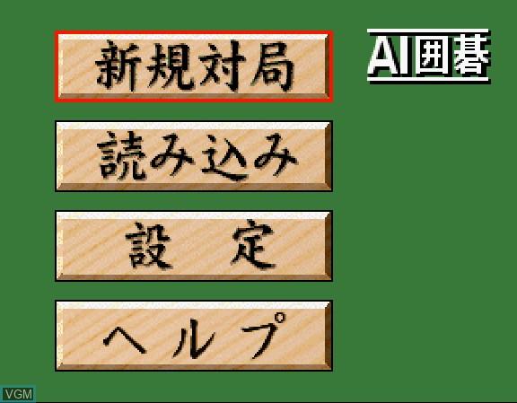 Menu screen of the game AI Igo on Sega Saturn