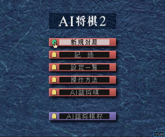 Menu screen of the game AI Shougi 2 on Sega Saturn