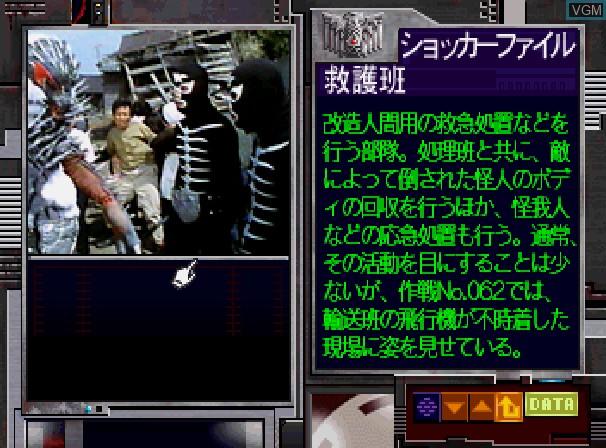 Kamen Rider - Sakusen File 1