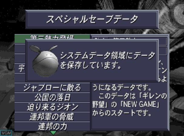 Kidou Senshi Gundam Gihren no Yabou Kouryaku Shireisho