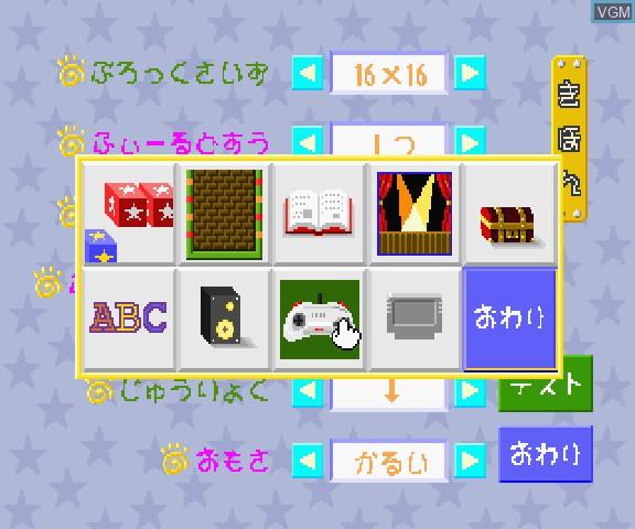 Ochigee Designer Tsukutte Pon!
