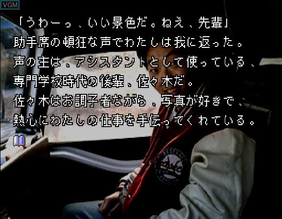 Photograph of a Crime, The - Hankou Shashin - Shibarareta Shoujo-tachi no Mita Mono wa