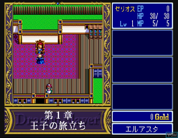 Legend of Heroes I & II, The - Eiyuu Densetsu