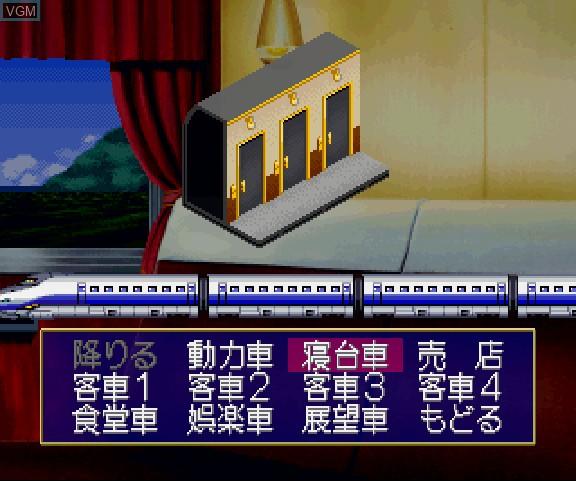 Ojousama Express