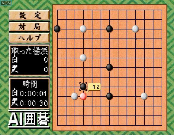 In-game screen of the game AI Igo on Sega Saturn